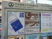街なかアートイベント2011 CHIYODAをベースとした創造と発信